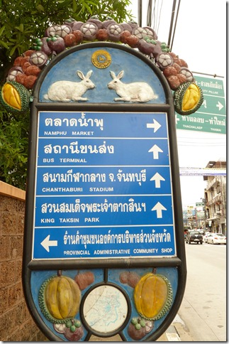 townsign